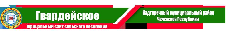 Гвардейское | Администрация Надтеречного района ЧР